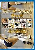 バレーボール女子を愛する会 [DVD]