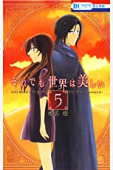 それでも世界は美しい 5 (花とゆめコミックス) Kindle版