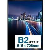 【Amazon.co.jp限定】Kenko ポスター用アルミ額縁 パチット ポスターフレーム B2 フロントオープン式 ブラック 日本製 AM-APT-B2-BK