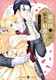 鏡の国の眠れる伯爵夫人 (エメラルドコミックス/ハーモニィコミックス)