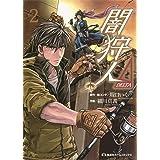 闇狩人Δ(DELTA) 2 (集英社ホームコミックス)