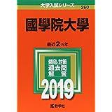 國學院大學 (2019年版大学入試シリーズ)