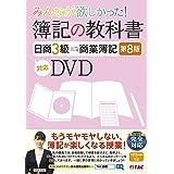 みんなが欲しかった 簿記の教科書 日商3級 商業簿記 第8版対応DVD (みんなが欲しかったシリーズ)