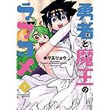 勇者と魔王のラブコメ (7) (バンブー・コミックス)