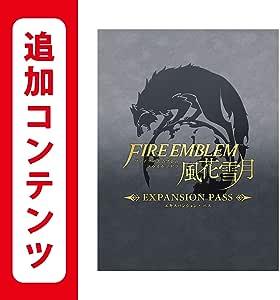 【Switch用追加コンテンツ】ファイアーエムブレム 風花雪月 エキスパンション・パス オンラインコード版