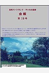 日本バートランド・ラッセル協会会報 第19号 Kindle版