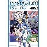 EDENS ZERO(15) (講談社コミックス)