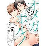 【コミックス版】オメガポルノ 3 case.春平(電子版限定特典付き) (eXピアス)
