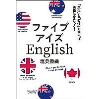 ファイブアイズEnglish