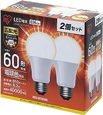 アイリスオーヤマ LED電球 口金直径26mm 60W形相当 電球色 広配光タイプ 2個セット 密閉器具対応 LDA8L-G-6T42P