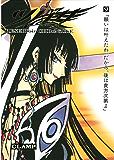 ツバサ(9) (週刊少年マガジンコミックス)
