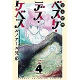少女聖典 ベスケ・デス・ケベス 4 (少年チャンピオン・コミックス)