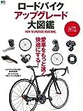 ロードバイクアップグレード大図鑑 (エイムック 3315)