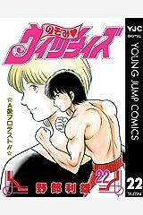 のぞみ・ウィッチィズ 22 (ヤングジャンプコミックスDIGITAL) Kindle版