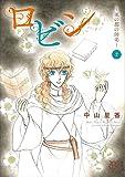 ロビン〜風の都の師弟〜(2) (プリンセス・コミックス)