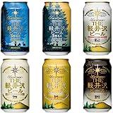 軽井沢ビール 飲み比べ プチギフト お試し 6缶セット アマゾンプライム 地ビール 350ml缶×6本 (定番6種) N…