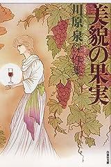 美貌の果実 (白泉社文庫) Kindle版