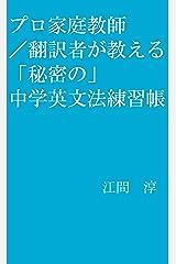 プロ家庭教師/翻訳者が教える「秘密の」中学英文法練習帳 Kindle版