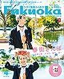 シティ情報Fukuoka (4月号(No.820))