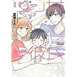 ツン甘な彼氏(4)(完) (ガンガンコミックス pixiv)