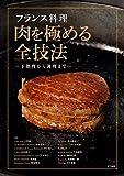 フランス料理 肉を極める全技法~下処理から調理まで~