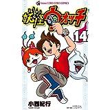 妖怪ウォッチ (14) (てんとう虫コロコロコミックス)