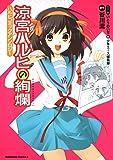 涼宮ハルヒの絢爛  ハルヒコミックアンソロジー (角川コミックス・エース 116-4)