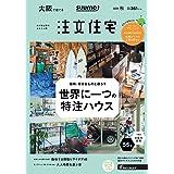 「大阪」 SUUMO 注文住宅 大阪で建てる 2019 秋号
