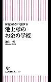 新版 知らないと損する 池上彰のお金の学校 (朝日新書)