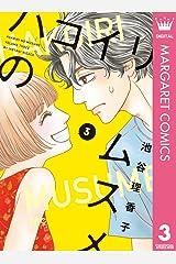 ハコイリのムスメ 3 (マーガレットコミックスDIGITAL) Kindle版