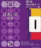 場合の数カード+場合の数プリント 小学校1~6年: 勉強ひみつ道具 プリ具 第13弾 (eduコミユニケーションMOOK…