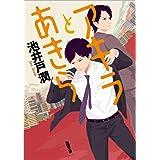 アキラとあきら (徳間文庫)