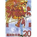 うしおととら 完全版 (20) (少年サンデーコミックススペシャル)