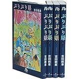 ぷりぷり県 文庫版 コミック 全4巻完結セット (小学館文庫)