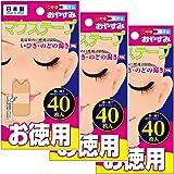 口閉じテープ おやすみ マウステープ 増量タイプ 40枚入×3個セット「計120枚」日本製 いびき軽減グッズ 鼻呼吸テープ