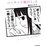 バーナード嬢曰く。 (5) (REXコミックス)