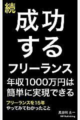 続・成功するフリーランス - 年収1000万円は簡単に実現できる: フリーランスを15年やってみてわかったこと (MP Publishing) Kindle版