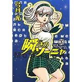 瞬きのソーニャ 3 (ヤングジャンプコミックス)