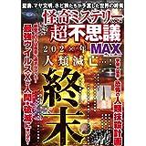 怪奇ミステリー超不思議MAX Vol.4 (DIA Collection)