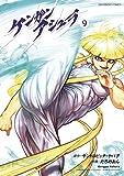 ケンガンアシュラ (9) (裏少年サンデーコミックス)