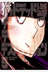 デッドデッドデーモンズデデデデデストラクション(5) (ビッグコミックス) Kindle版