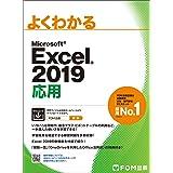 Excel 2019 応用 (よくわかる)
