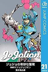 ジョジョの奇妙な冒険 第8部 モノクロ版 21 (ジャンプコミックスDIGITAL) Kindle版