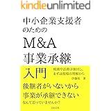 中小企業支援者のためのM&A・事業承継入門 (DEG社)
