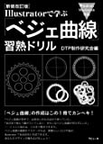 [新装改訂版]Illustratorで学ぶ 「ベジェ曲線」習熟ドリル