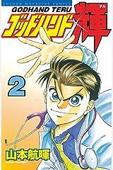 ゴッドハンド輝(2) (週刊少年マガジンコミックス) Kindle版