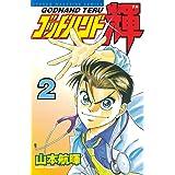 ゴッドハンド輝(2) (週刊少年マガジンコミックス)
