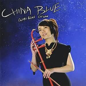 チャイナ・ブルー