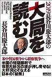 2019 長谷川慶太郎の大局を読む