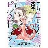 転生したらピンクドラゴン 1 (ボニータ・コミックス)